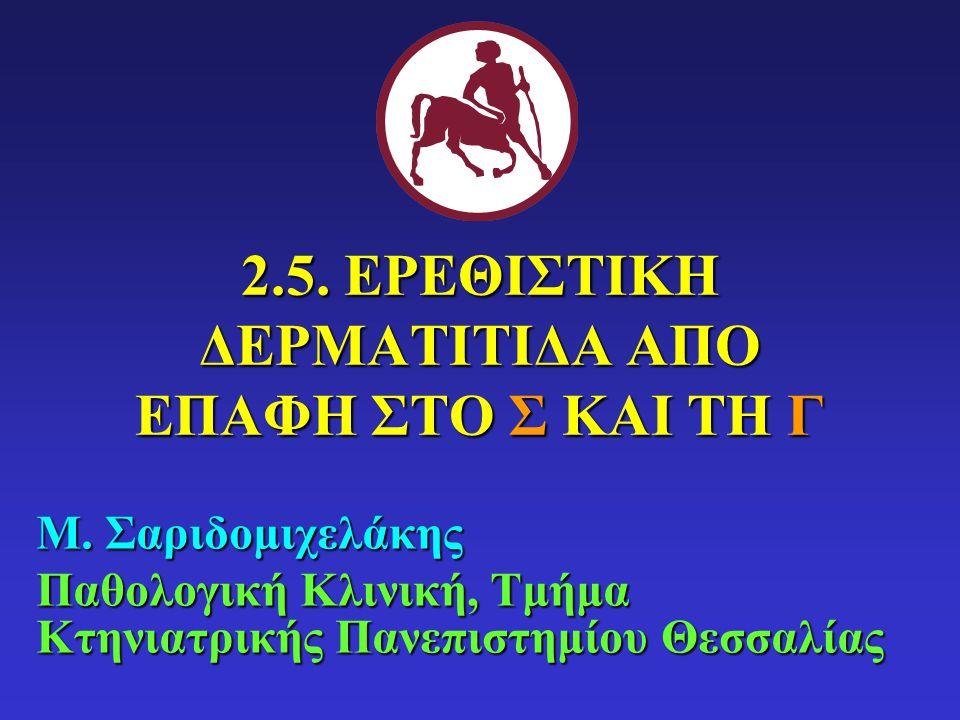 Μ.Σαριδομιχελάκης Παθολογική Κλινική, Τμήμα Κτηνιατρικής Πανεπιστημίου Θεσσαλίας 2.5.