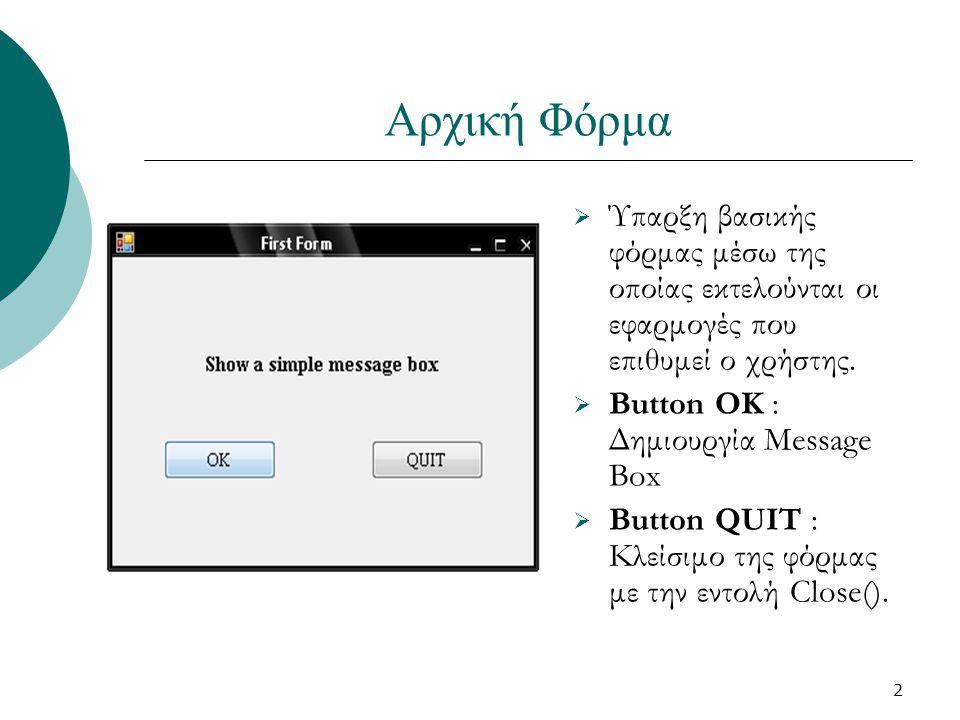 2 Αρχική Φόρμα  Ύπαρξη βασικής φόρμας μέσω της οποίας εκτελούνται οι εφαρμογές που επιθυμεί ο χρήστης.