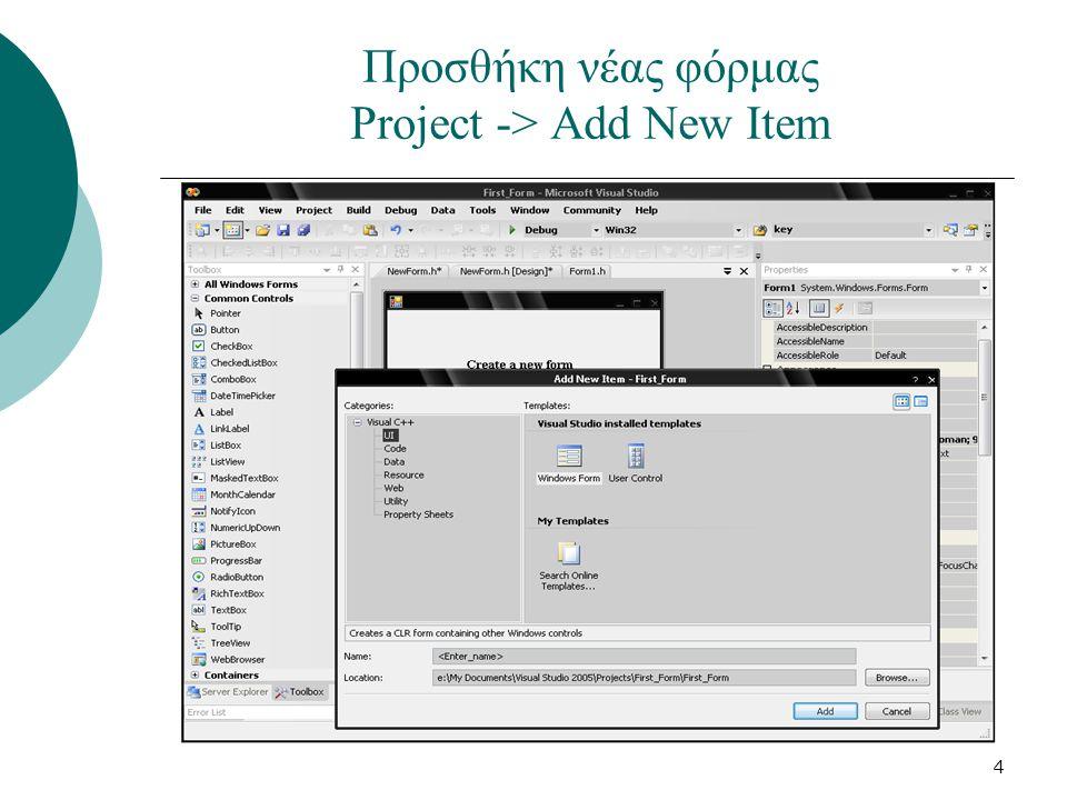 4 Προσθήκη νέας φόρμας Project -> Add New Item