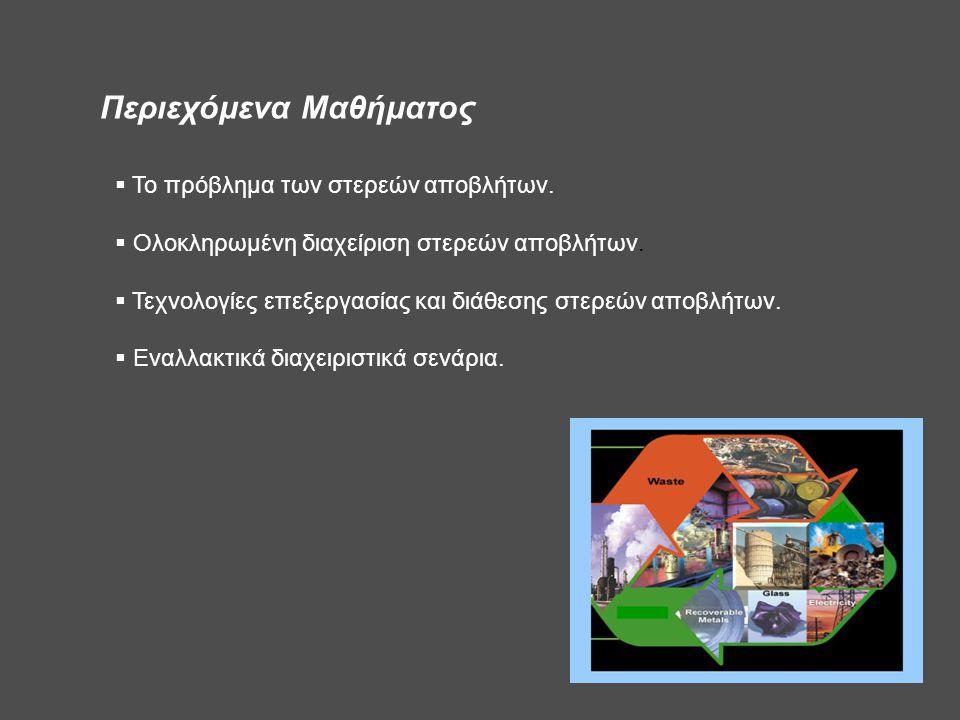Στόχοι του Μαθήματος α) Να εξεταστούν τα χαρακτηριστικά των στερεών αποβλήτων.