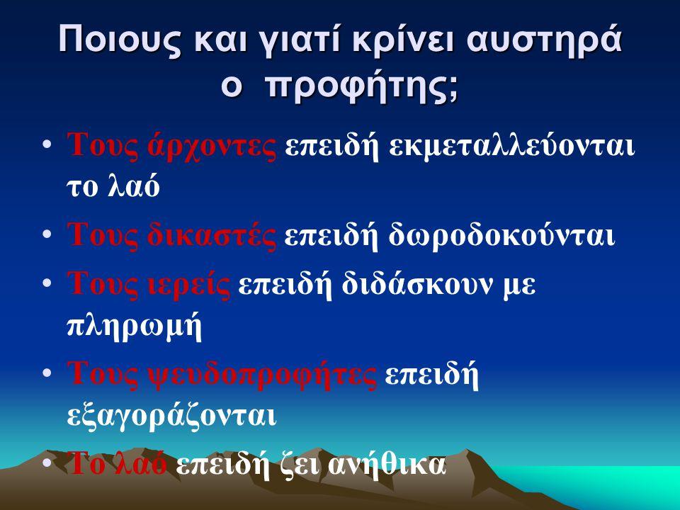Λίγα στοιχεία για τη ζωή του Υπάρχουν αντιστοιχίες της εποχής του Μιχαία με τη δική μας; Μερικές προφητείες του Μιχαία