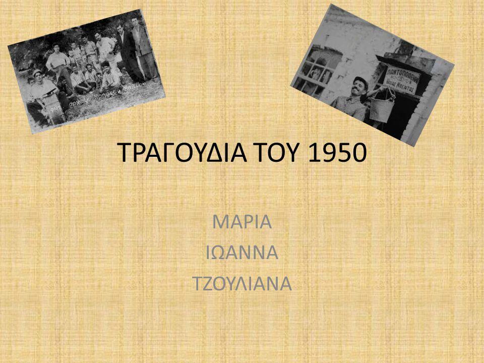 ΤΡΑΓΟΥΔΙΑ ΤΟΥ 1950 ΜΑΡΙΑ ΙΩΑΝΝΑ ΤΖΟΥΛΙΑΝΑ