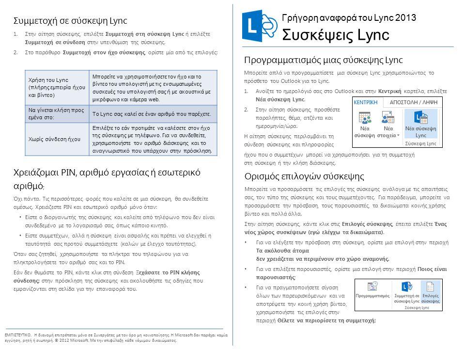 Κοινή χρήση της επιφάνειας εργασίας σας ή ενός προγράμματος Κατά τη διάρκεια μιας σύσκεψης Lync, μπορείτε να πραγματοποιήσετε κοινή χρήση της επιφάνειας εργασίας σας ή κάποιου συγκεκριμένου προγράμματος.