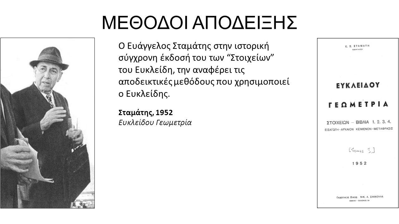 Ο Ευάγγελος Σταμάτης στην ιστορική σύγχρονη έκδοσή του των Στοιχείων του Ευκλείδη, την αναφέρει τις αποδεικτικές μεθόδους που χρησιμοποιεί ο Ευκλείδης.