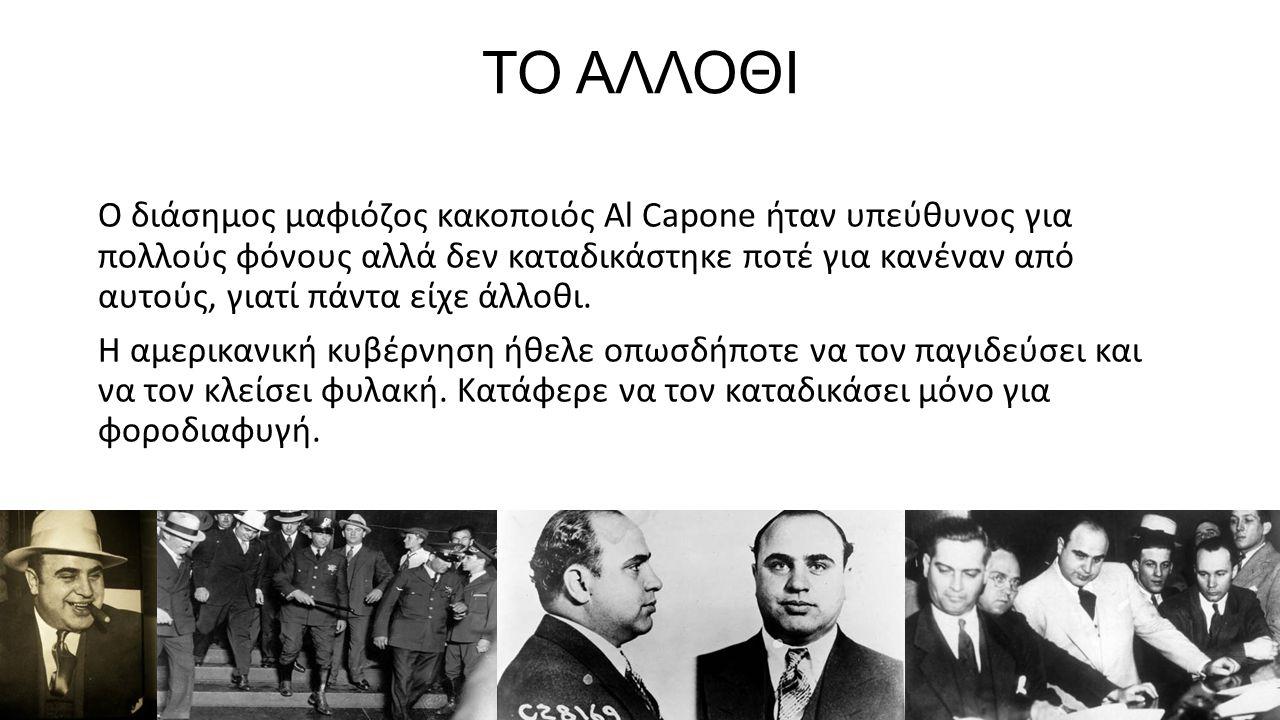 ΤΟ ΑΛΛΟΘΙ Ο διάσημος μαφιόζος κακοποιός Al Capone ήταν υπεύθυνος για πολλούς φόνους αλλά δεν καταδικάστηκε ποτέ για κανέναν από αυτούς, γιατί πάντα είχε άλλοθι.