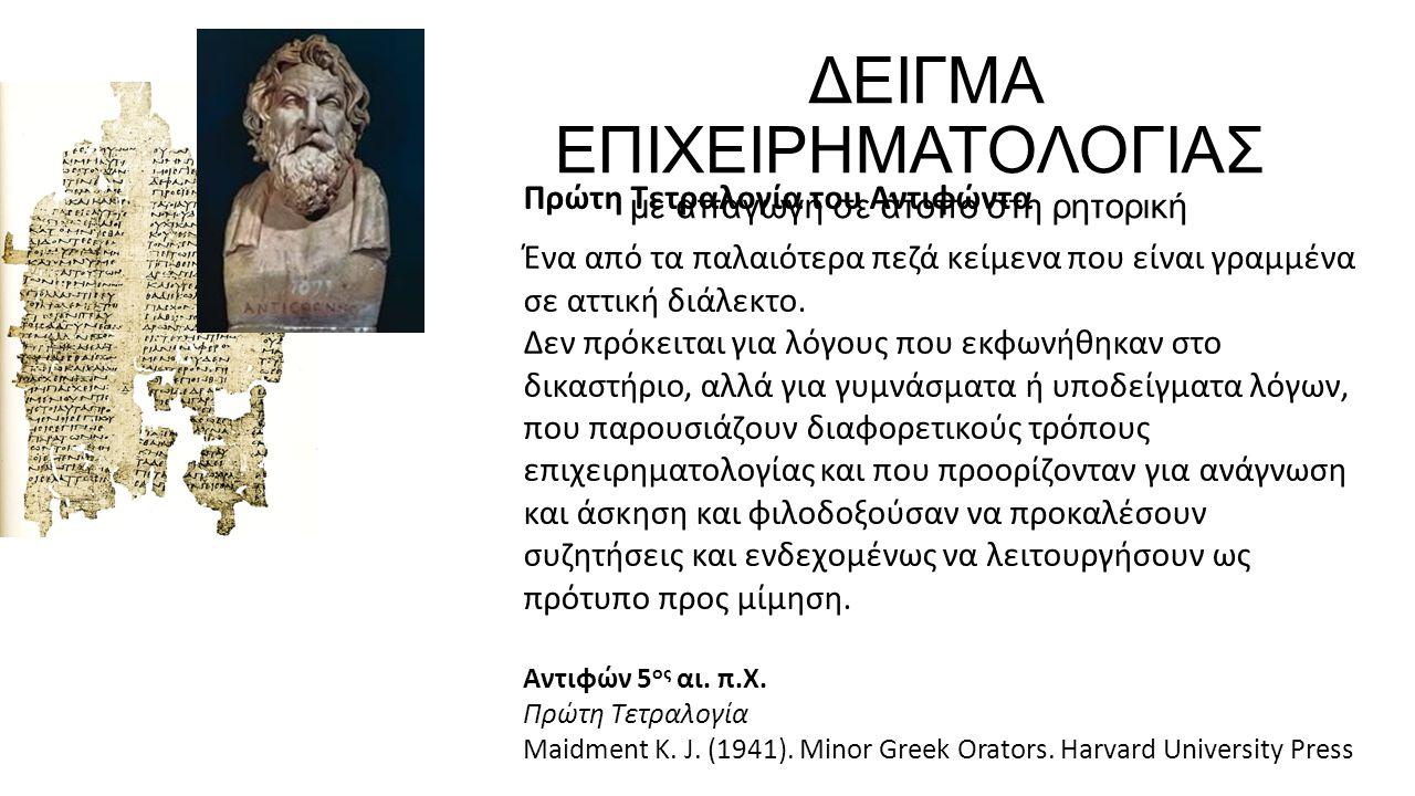 Πρώτη Τετραλογία του Αντιφώντα Ένα από τα παλαιότερα πεζά κείμενα που είναι γραμμένα σε αττική διάλεκτο.