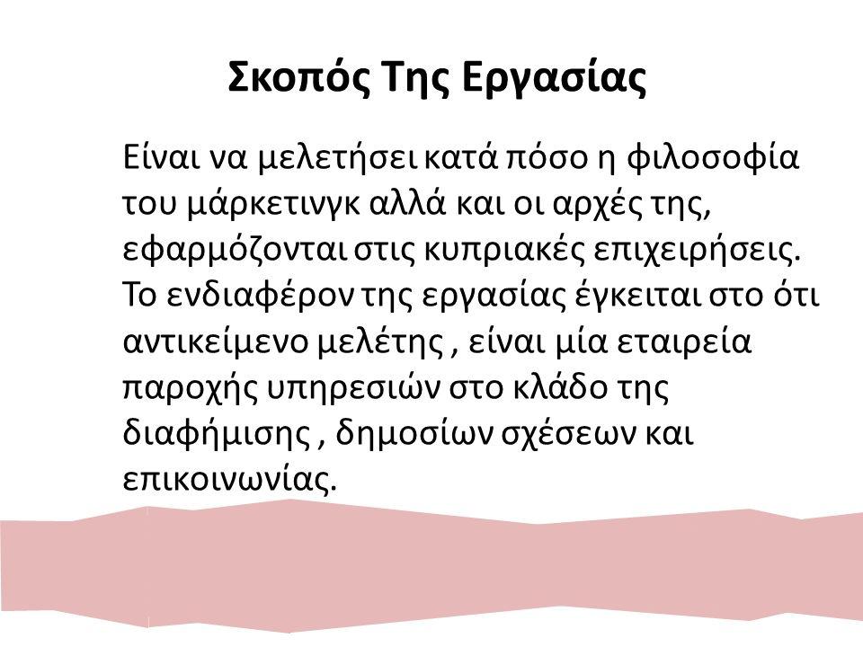 Σκοπός Της Εργασίας Είναι να μελετήσει κατά πόσο η φιλοσοφία του μάρκετινγκ αλλά και οι αρχές της, εφαρμόζονται στις κυπριακές επιχειρήσεις. Το ενδιαφ