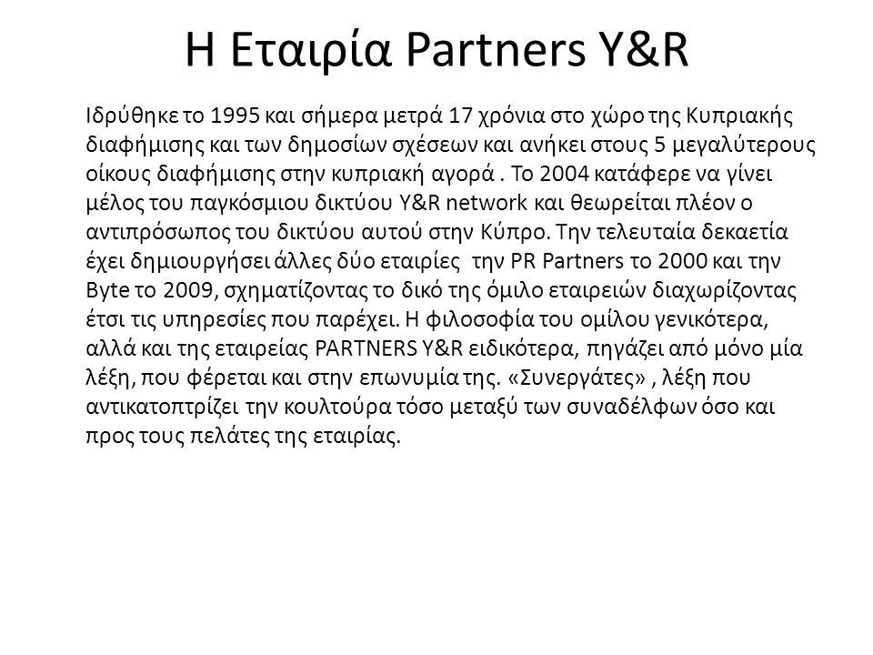 Η Εταιρία Partners Y&R Ιδρύθηκε το 1995 και σήμερα μετρά 17 χρόνια στο χώρο της Κυπριακής διαφήμισης και των δημοσίων σχέσεων και ανήκει στους 5 μεγαλ