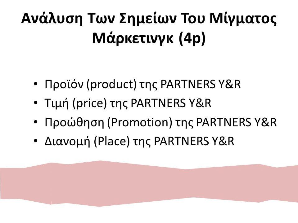 Ανάλυση Των Σημείων Του Μίγματος Μάρκετινγκ (4p) Προϊόν (product) της PARTNERS Y&R Τιμή (price) της PARTNERS Y&R Προώθηση (Promotion) της PARTNERS Y&R