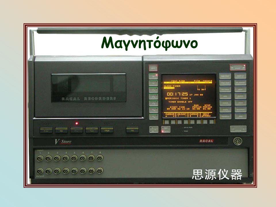 Μαγνητόφωνο