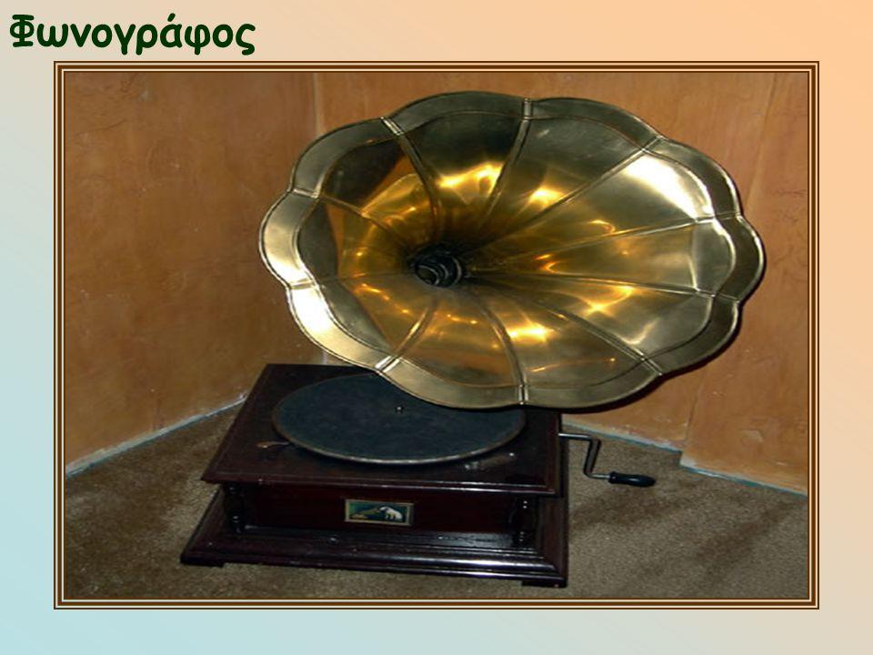 Συσκευή αναπαραγωγής ήχων και ομιλίας με μηχανικό καθαρά τρόπο.