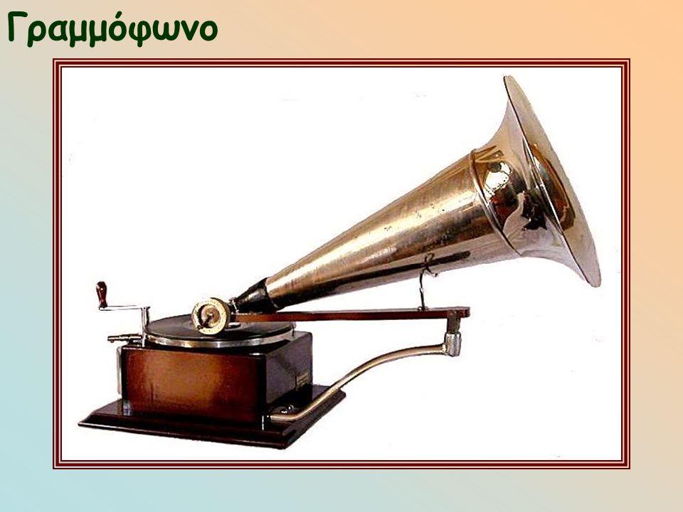 Στο γραμμόφωνο ο δίσκος τοποθετείται οριζόντια και περιστρέφεται με τη βοήθεια ελατηρίου που τεντώνεται με μία εξωτερική μανιβέλα.