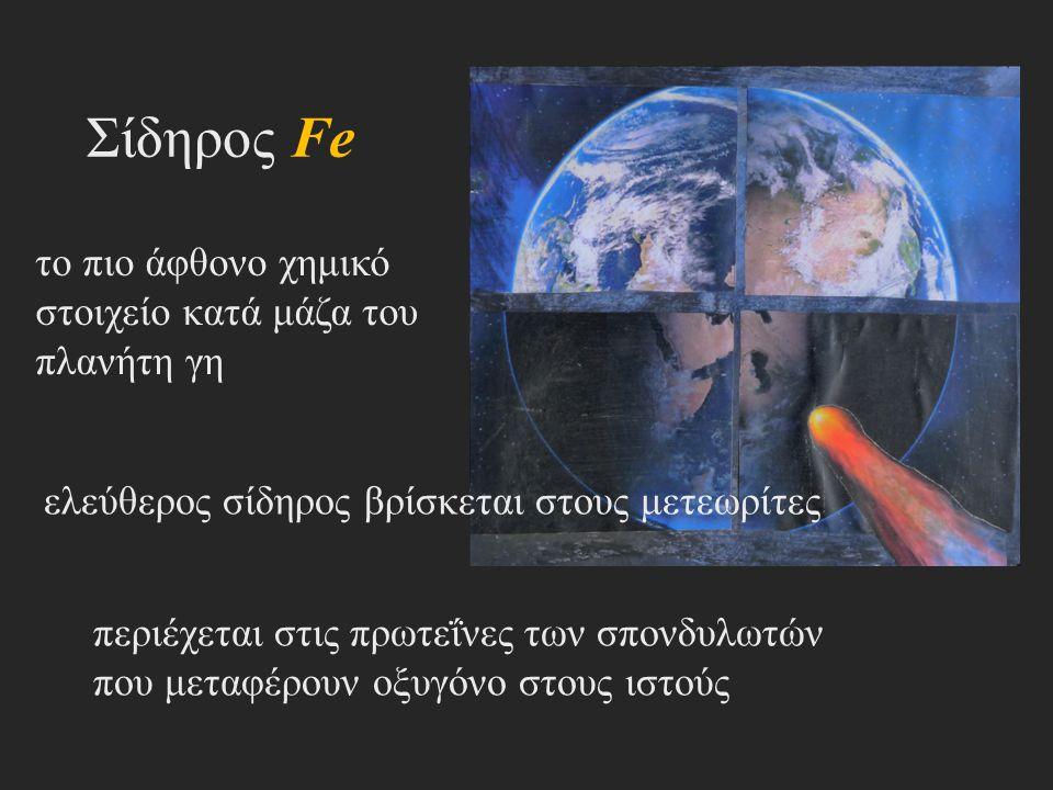 Σίδηρος Fe το πιο άφθονο χημικό στοιχείo κατά μάζα του πλανήτη γη περιέχεται στις πρωτεΐνες των σπονδυλωτών που μεταφέρουν οξυγόνο στους ιστούς ελεύθερος σίδηρος βρίσκεται στους μετεωρίτες