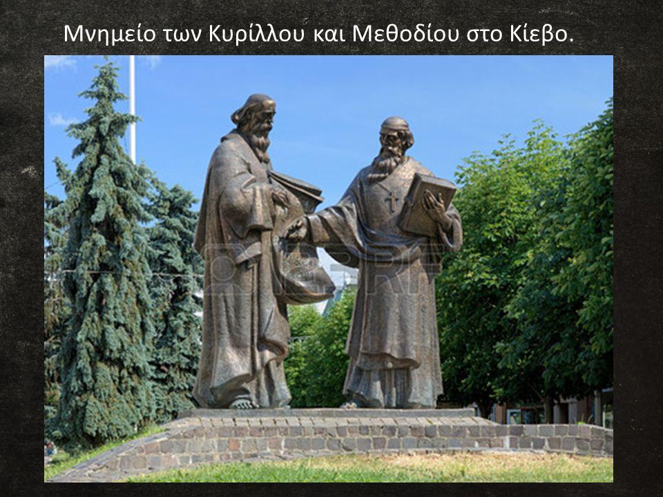 Μνημείο των Κυρίλλου και Μεθοδίου στο Κίεβο.