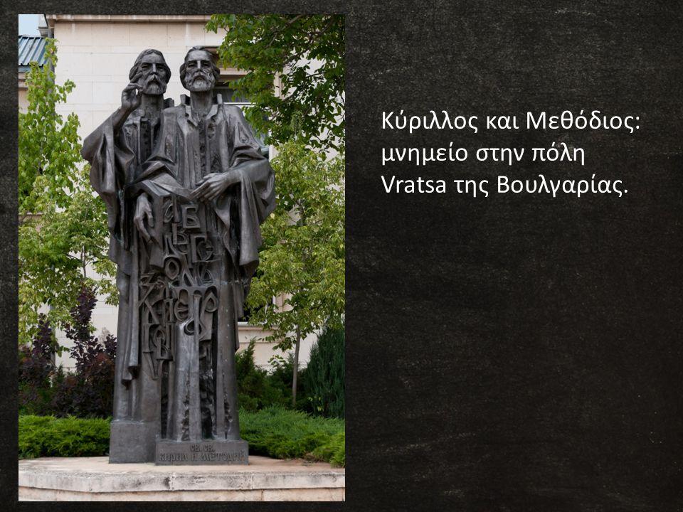 Κύριλλος και Μεθόδιος: μνημείο στην πόλη Vratsa της Βουλγαρίας.