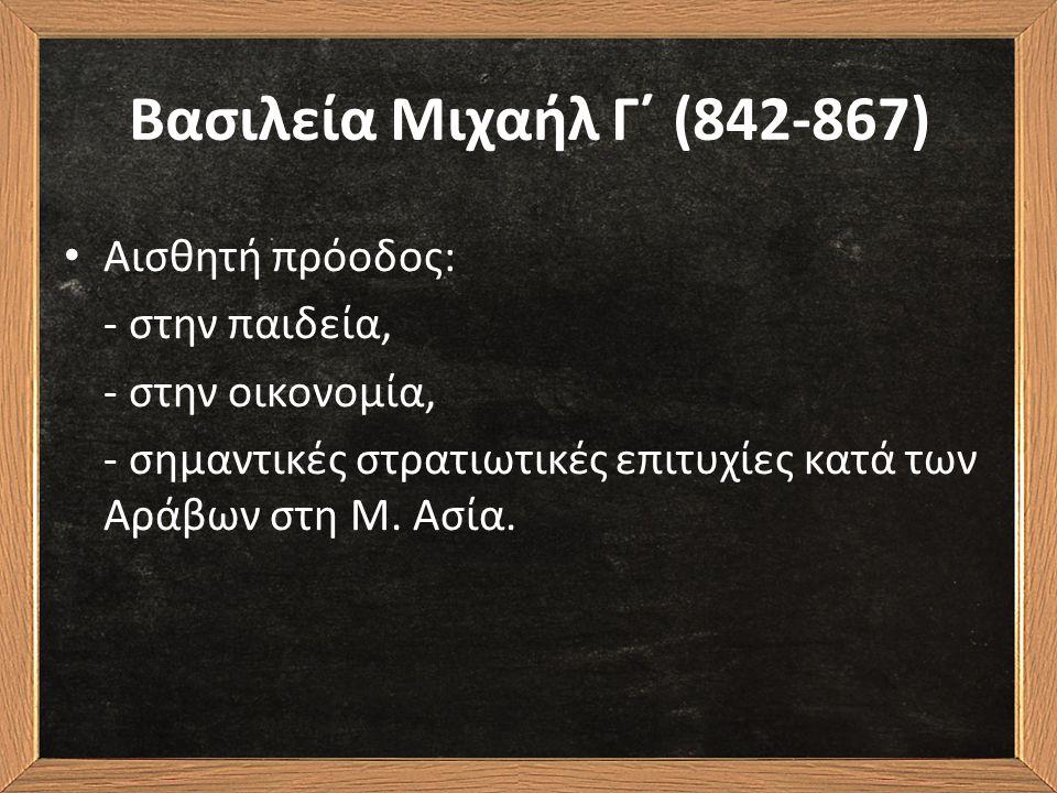 Σύνοδος 867: - απέρριψε το δόγμα αυτό, - αναθεμάτισε τον πάπα Νικόλαο (Πρώτο Σχίσμα) Σύνοδος 870 (Κωνσταντινούπολη): - διευθέτησε το βουλγαρικό ζήτημα: Η Βουλγαρία θα υπαγόταν πλέον στη δικαιοδοσία του πατριαρχείου της Κωνσταντινούπολης.