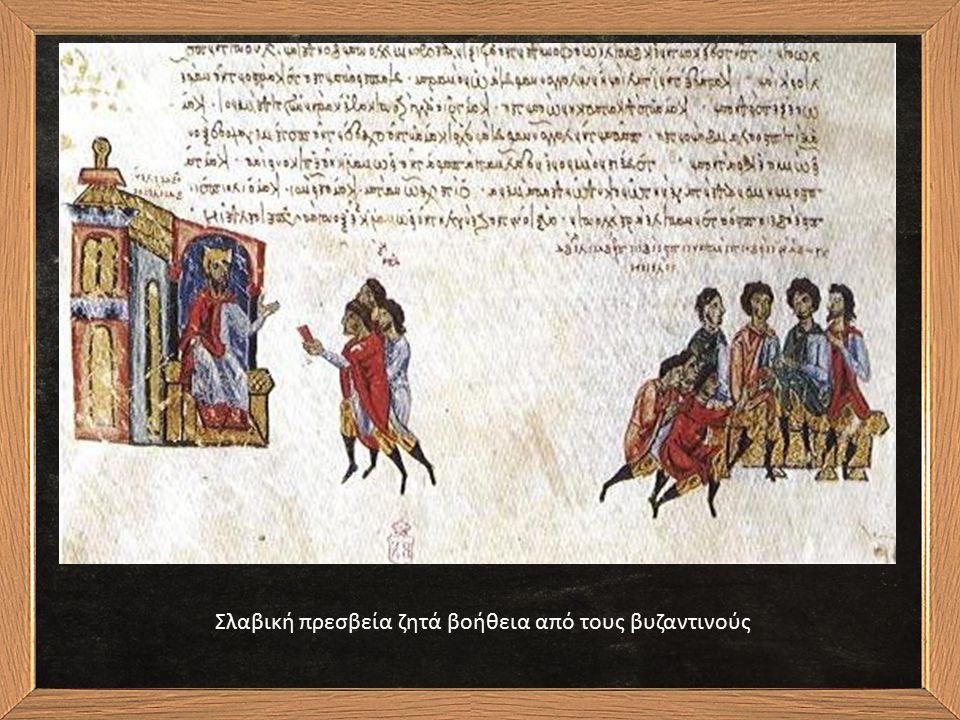Σλαβική πρεσβεία ζητά βοήθεια από τους βυζαντινούς