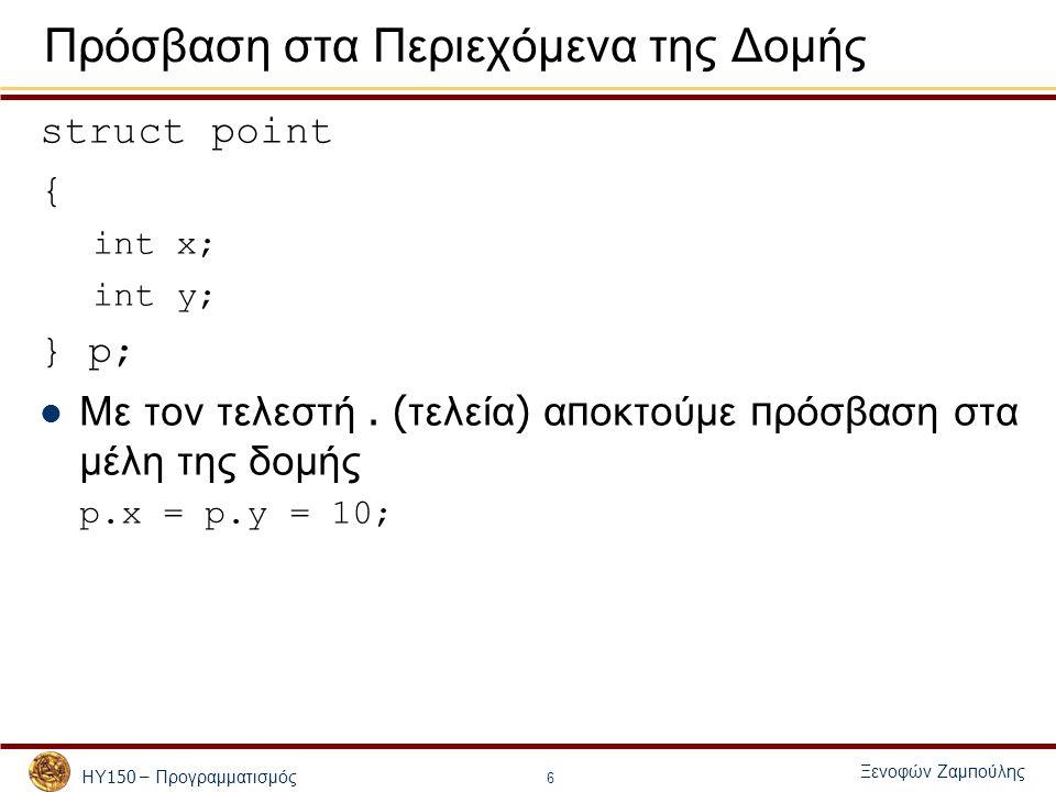 ΗΥ 150 – Προγραμματισμός Ξενοφών Ζαμ π ούλης 6 Πρόσβαση στα Περιεχόμενα της Δομής struct point { int x; int y; } p; Με τον τελεστή.