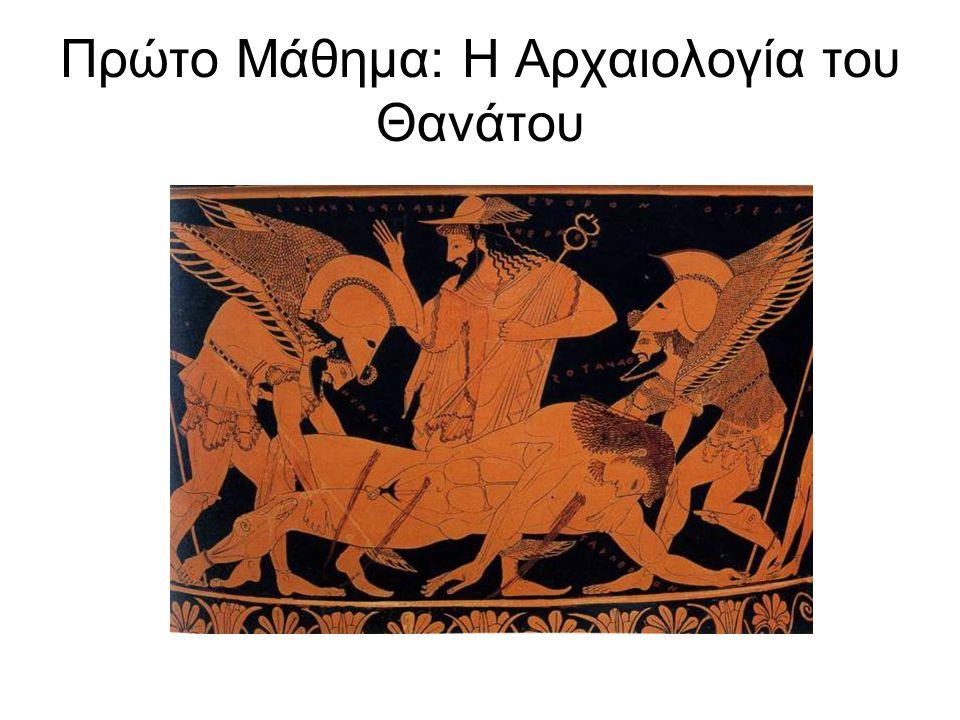 Πρώτο Μάθημα: H Αρχαιολογία του Θανάτου