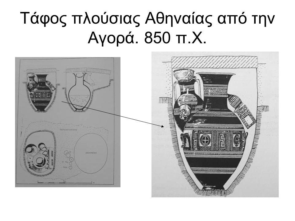 Τάφος πλούσιας Αθηναίας από την Αγορά. 850 π.Χ.