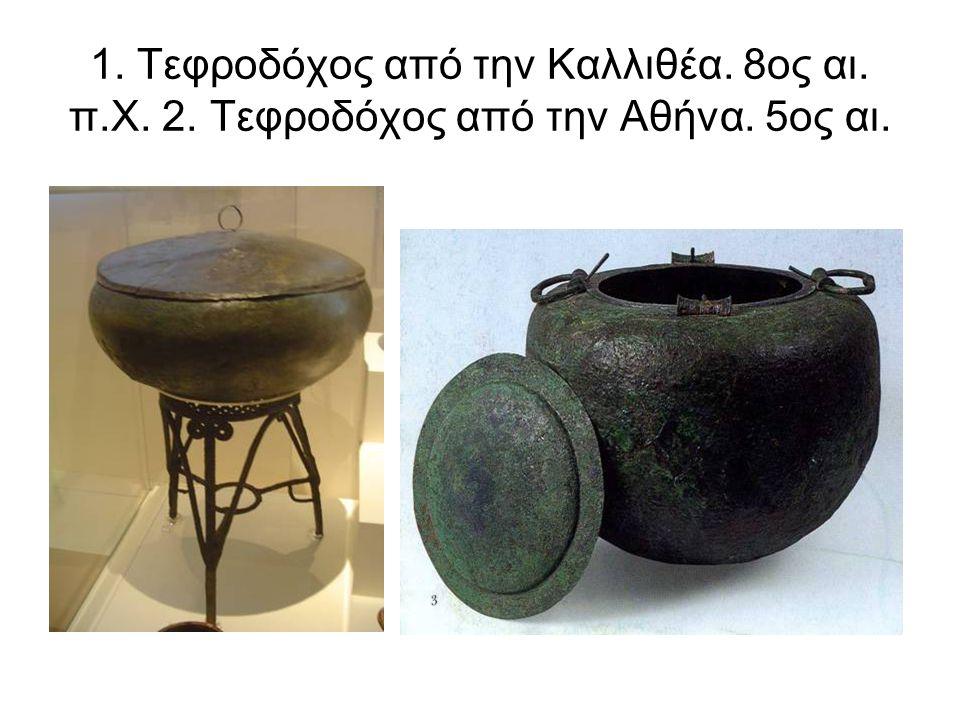 1. Τεφροδόχος από την Καλλιθέα. 8ος αι. π.Χ. 2. Τεφροδόχος από την Αθήνα. 5ος αι.