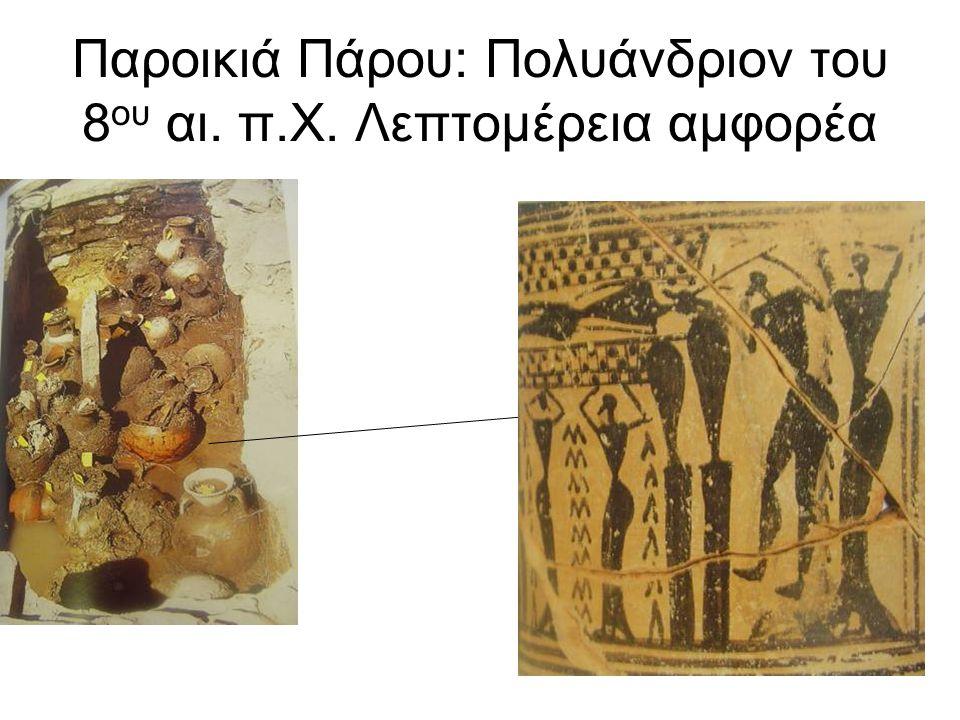 Παροικιά Πάρου: Πολυάνδριον του 8 ου αι. π.Χ. Λεπτομέρεια αμφορέα