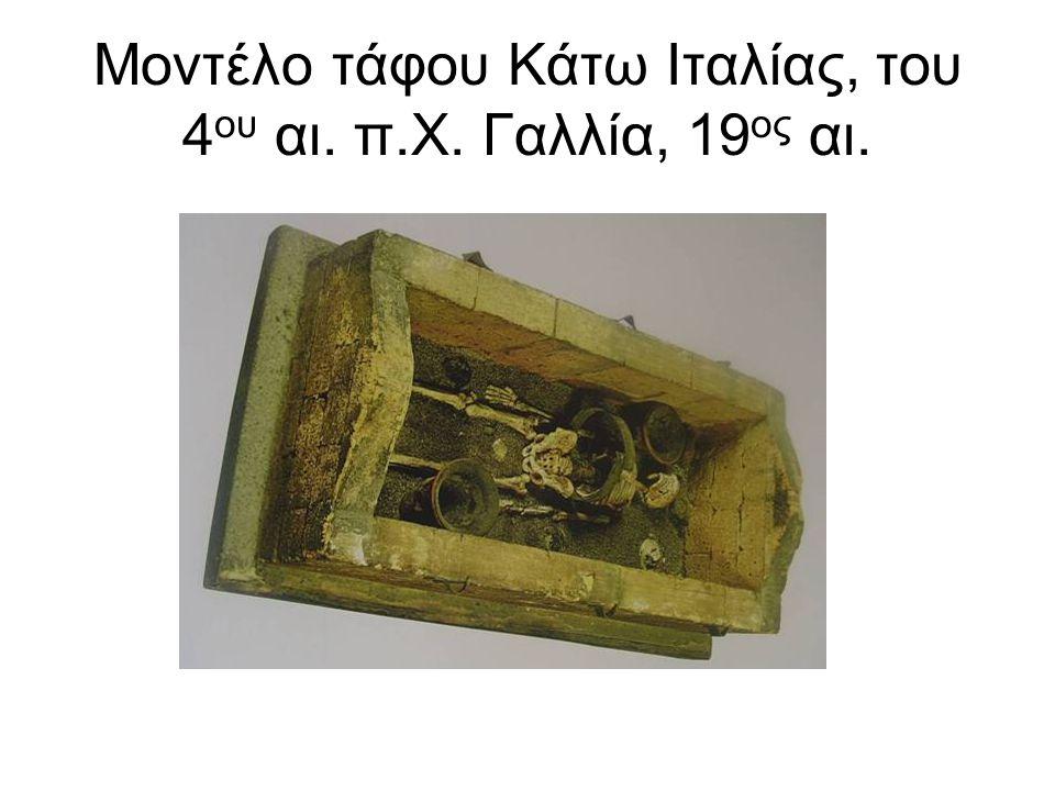 Μοντέλο τάφου Κάτω Ιταλίας, του 4 ου αι. π.Χ. Γαλλία, 19 ος αι.