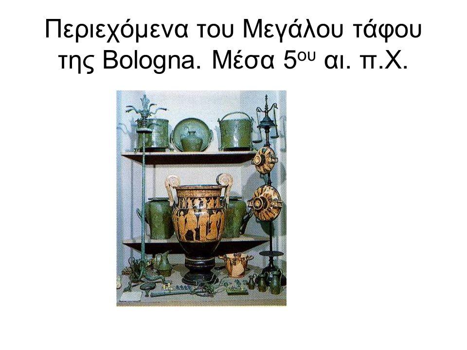 Περιεχόμενα του Μεγάλου τάφου της Bologna. Μέσα 5 ου αι. π.Χ.
