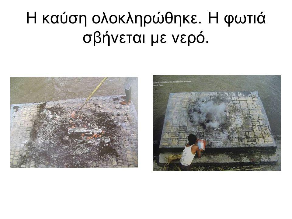 Η καύση ολοκληρώθηκε. Η φωτιά σβήνεται με νερό.