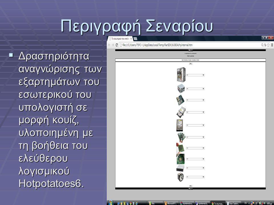 Περιγραφή Σεναρίου  Δραστηριότητα αναγνώρισης των εξαρτημάτων του εσωτερικού του υπολογιστή σε μορφή κουίζ, υλοποιημένη με τη βοήθεια του ελεύθερου λ