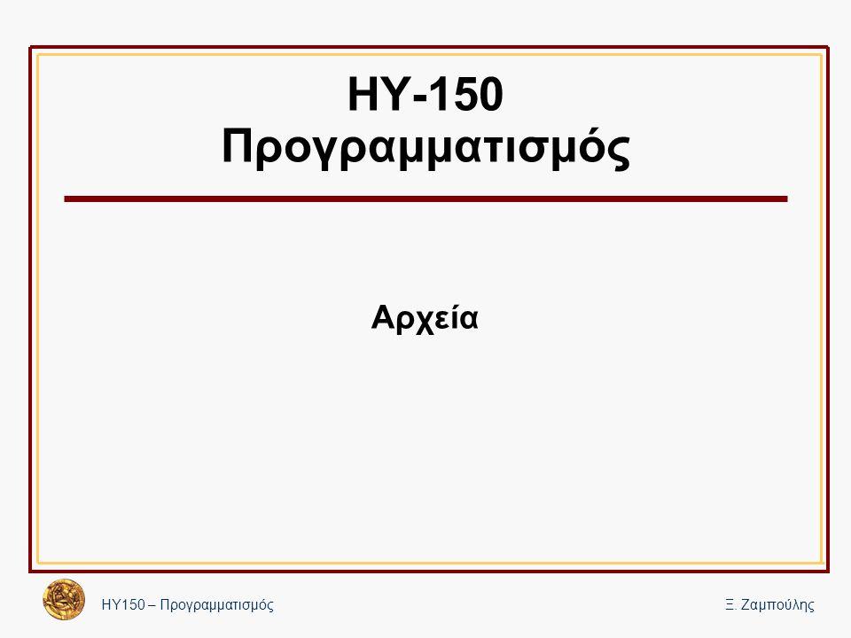 ΗΥ150 – ΠρογραμματισμόςΞ. Ζαμπούλης ΗΥ-150 Προγραμματισμός Αρχεία