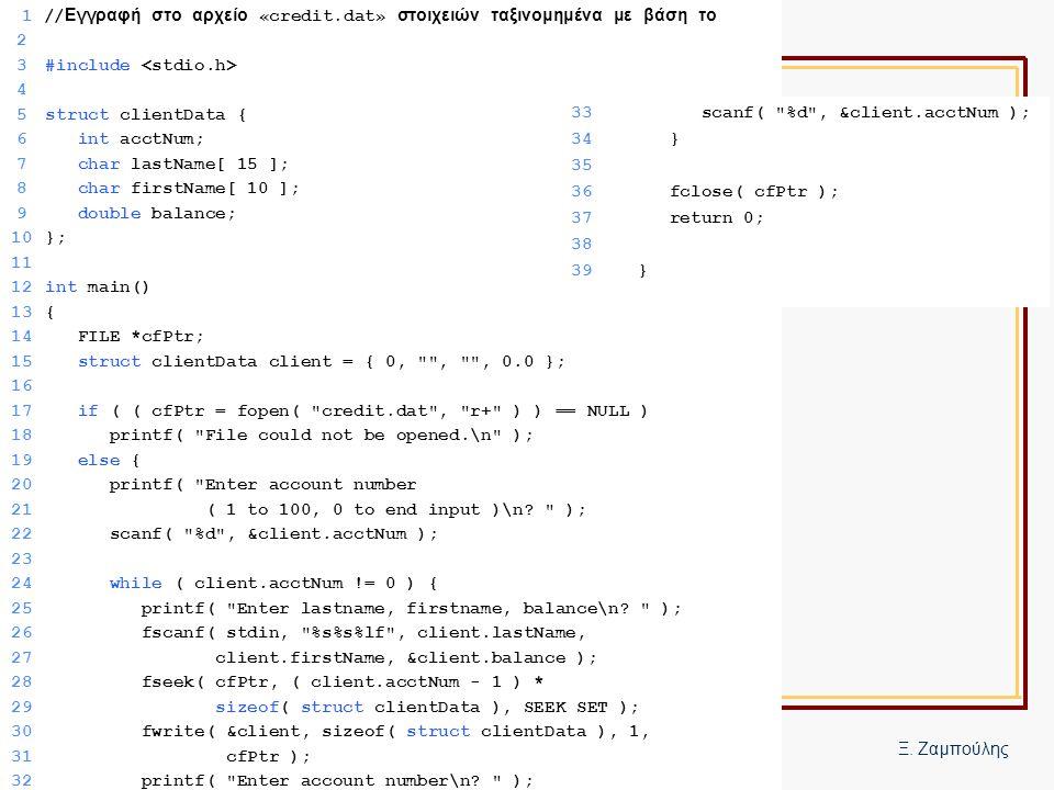 ΗΥ150 – ΠρογραμματισμόςΞ.