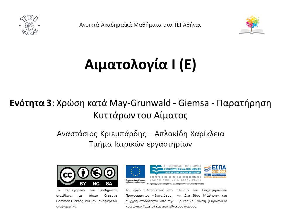 Αιματολογία Ι (Ε) Ενότητα 3: Χρώση κατά May-Grunwald - Giemsa - Παρατήρηση Κυττάρων του Αίματος Αναστάσιος Κριεμπάρδης – Απλακίδη Χαρίκλεια Τμήμα Ιατρ