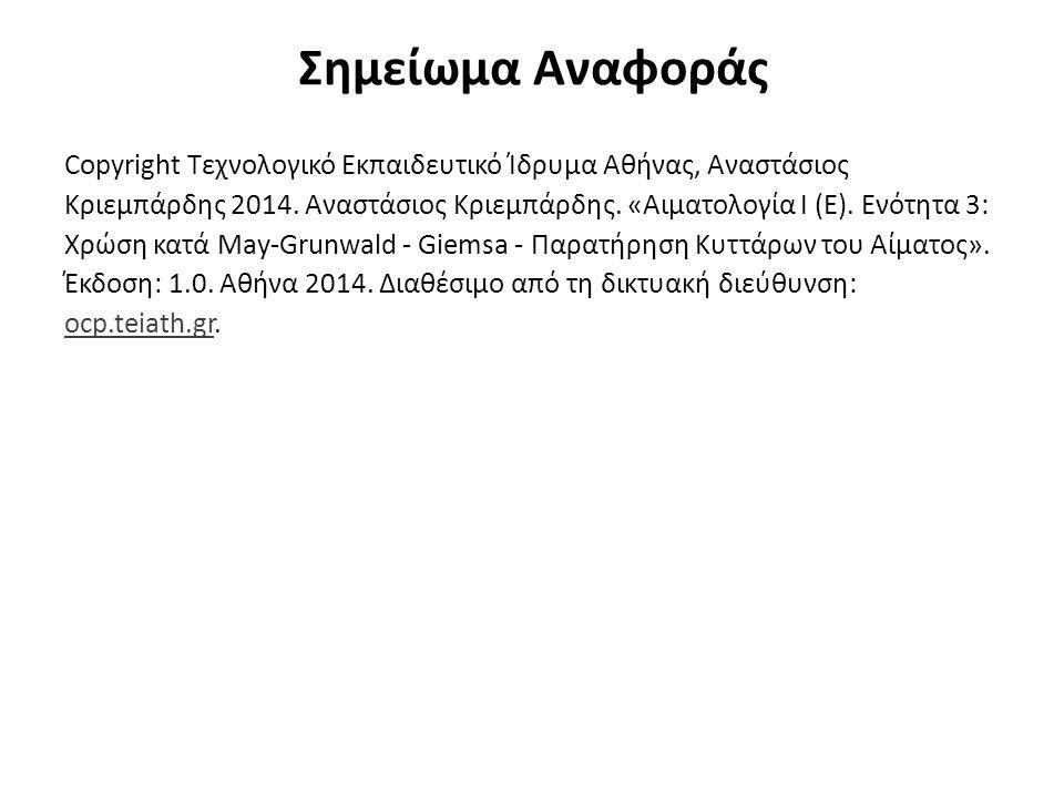 Σημείωμα Αναφοράς Copyright Τεχνολογικό Εκπαιδευτικό Ίδρυμα Αθήνας, Αναστάσιος Κριεμπάρδης 2014. Αναστάσιος Κριεμπάρδης. «Αιματολογία Ι (Ε). Ενότητα 3