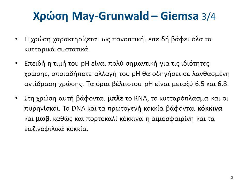 Χρώση May-Grunwald – Giemsa 3/4 H χρώση χαρακτηρίζεται ως πανοπτική, επειδή βάφει όλα τα κυτταρικά συστατικά. Επειδή η τιμή του pH είναι πολύ σημαντικ