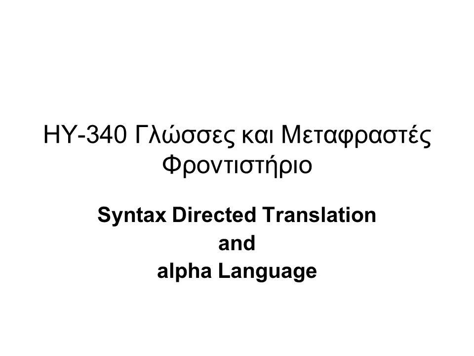 ΗΥ-340 Γλώσσες και Μεταφραστές Φροντιστήριο Syntax Directed Translation and alpha Language