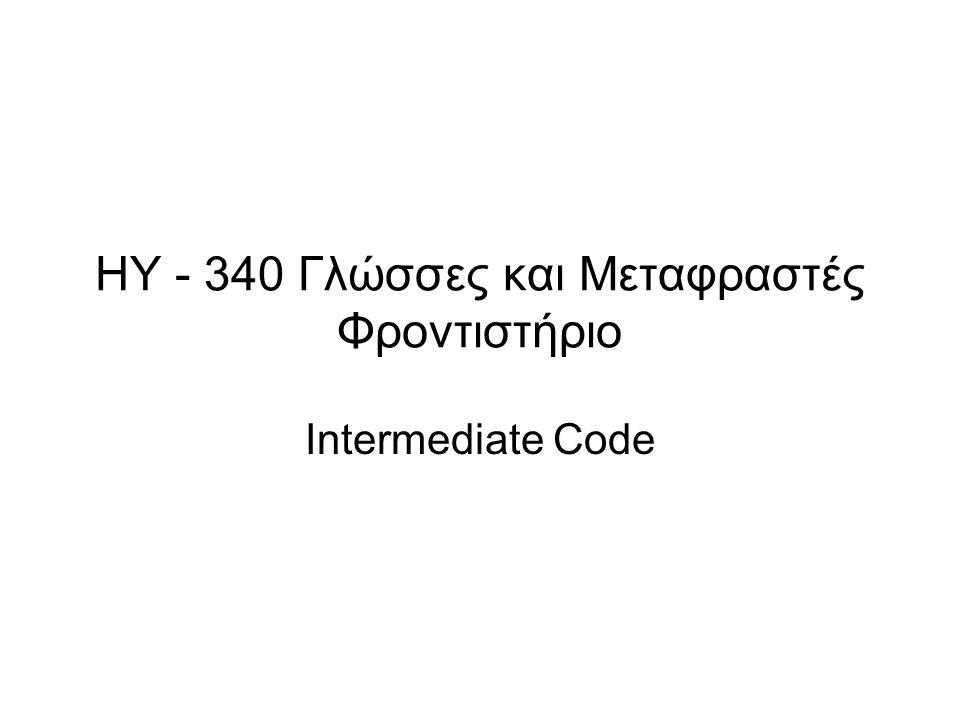 HY - 340 Γλώσσες και Μεταφραστές Φροντιστήριο Intermediate Code