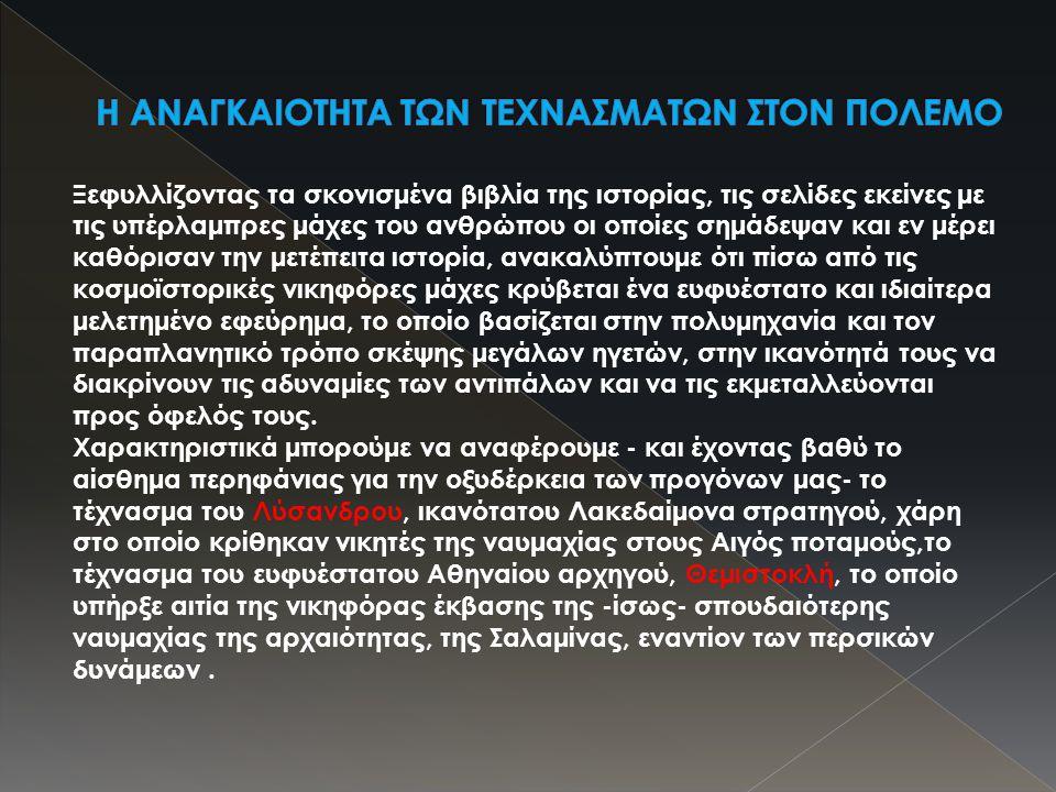  Ο Θεμιστοκλής παρουσιάζεται ως ένας ευφυής, επίμονος, πονηρός και διορατικός στρατηγός.