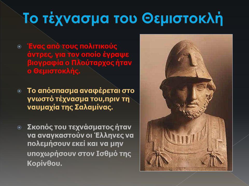 Ή ταν μία από τις μεγαλύτερες πολιτικές και στρατιωτικές φυσιογνωμίες της αρχαίας Ελλάδας. Ή ταν Αθηναίος, γιος του Νεοκλή,και γεννήθηκε μάλλον το 525