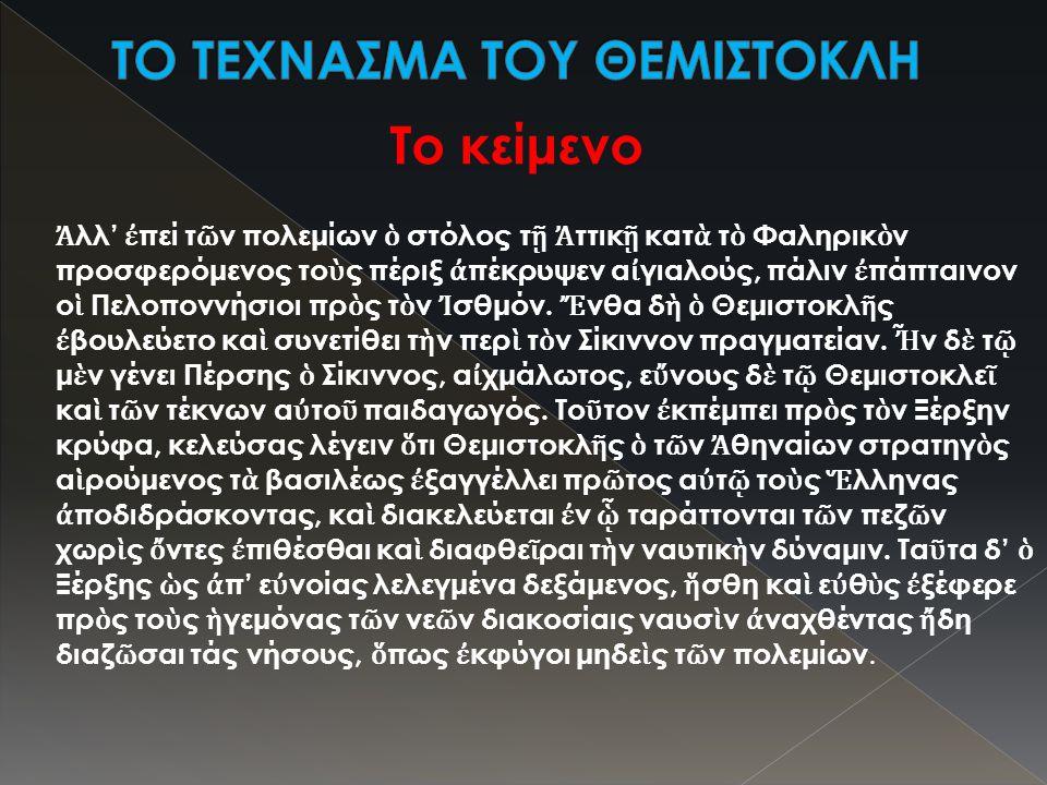  Ένας από τους πολιτικούς άντρες, για τον οποίο έγραψε βιογραφία ο Πλούταρχος ήταν ο Θεμιστοκλής.