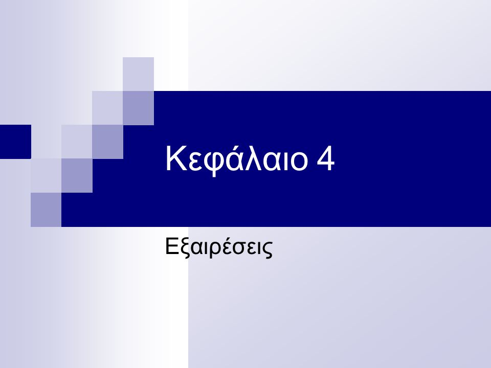 Κεφάλαιο 4 Εξαιρέσεις