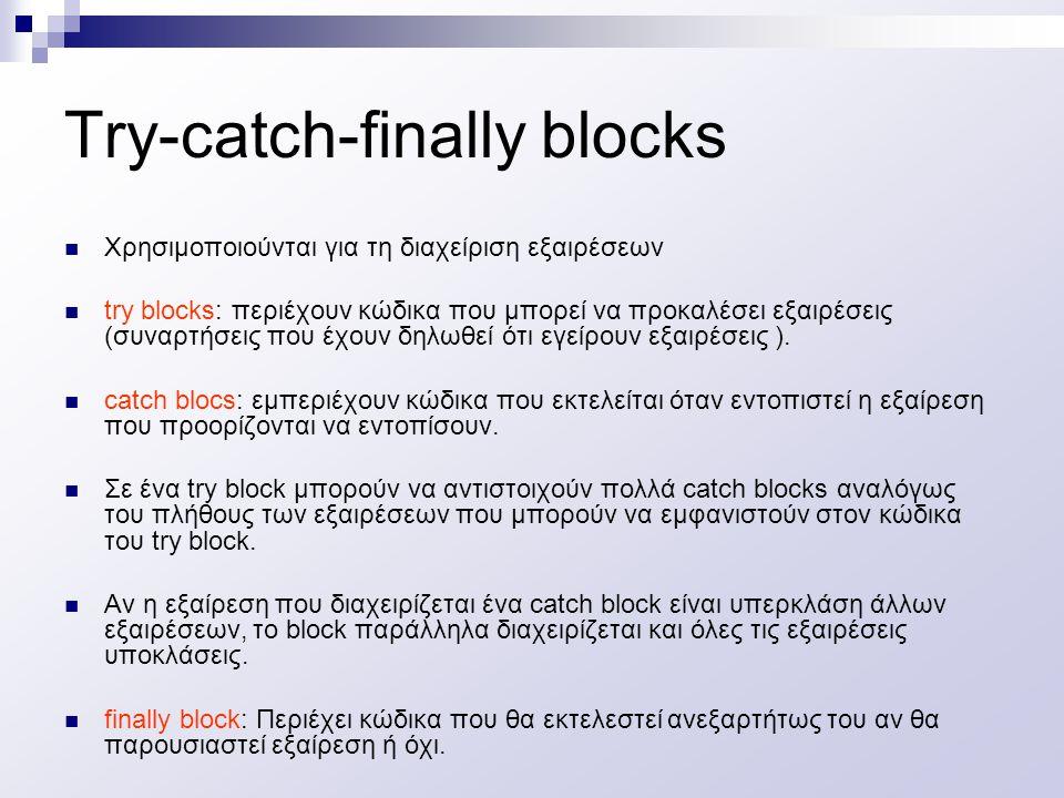 Try-catch-finally blocks Χρησιμοποιούνται για τη διαχείριση εξαιρέσεων try blocks: περιέχουν κώδικα που μπορεί να προκαλέσει εξαιρέσεις (συναρτήσεις που έχουν δηλωθεί ότι εγείρουν εξαιρέσεις ).