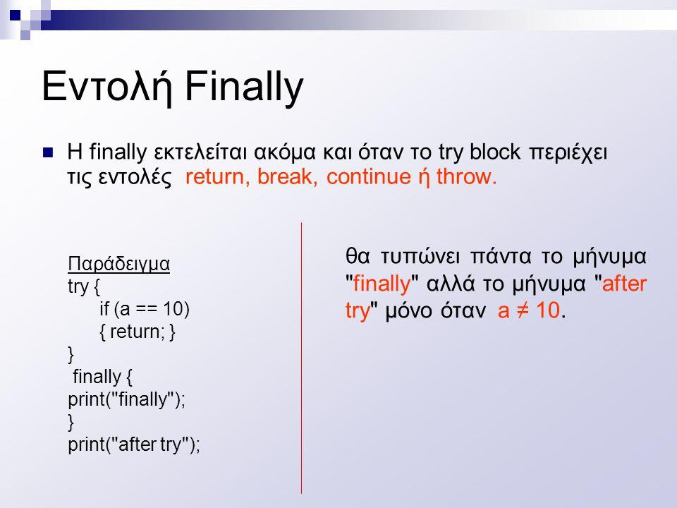 Παράδειγμα try { if (a == 10) { return; } } finally { print( finally ); } print( after try ); θα τυπώνει πάντα το μήνυμα finally αλλά το μήνυμα after try μόνο όταν a ≠ 10.