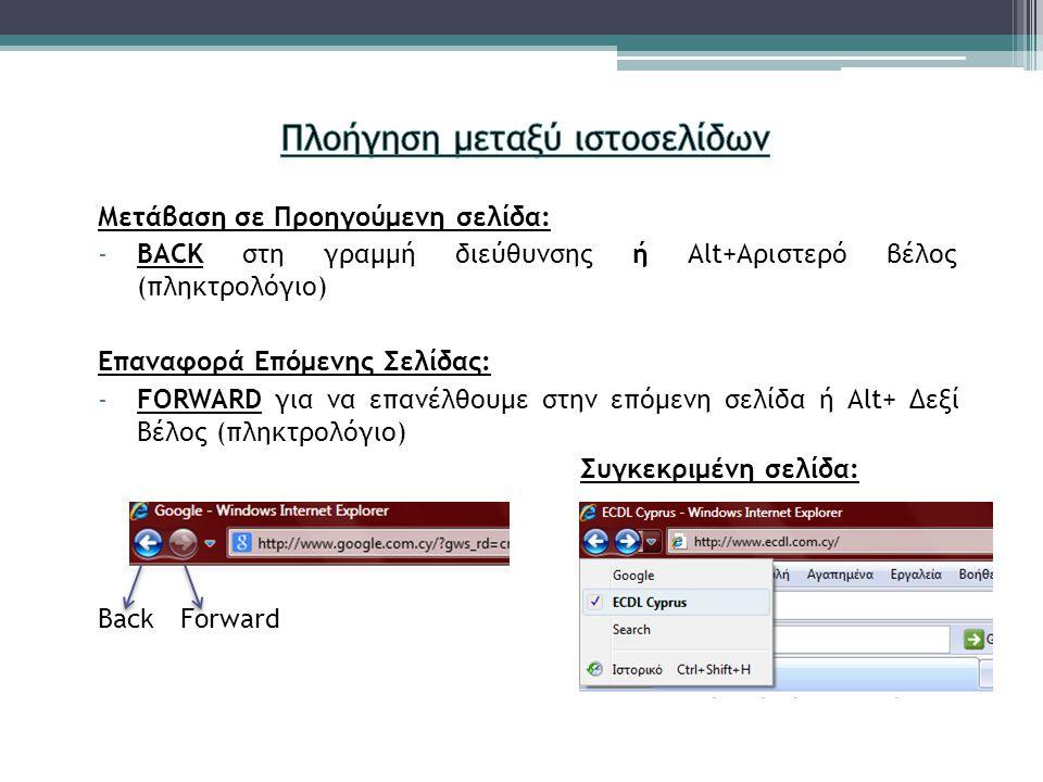 Μετάβαση σε Προηγούμενη σελίδα: -BACK στη γραμμή διεύθυνσης ή Alt+Αριστερό βέλος (πληκτρολόγιο) Επαναφορά Επόμενης Σελίδας: -FORWARD για να επανέλθουμ