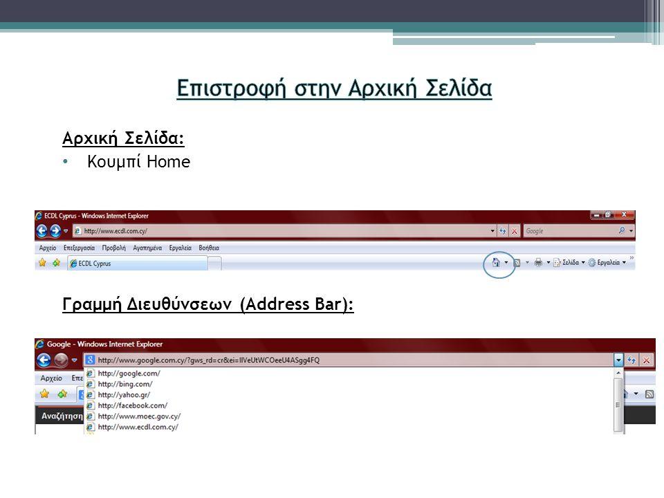 Αρχική Σελίδα: Κουμπί Home Γραμμή Διευθύνσεων (Address Bar):