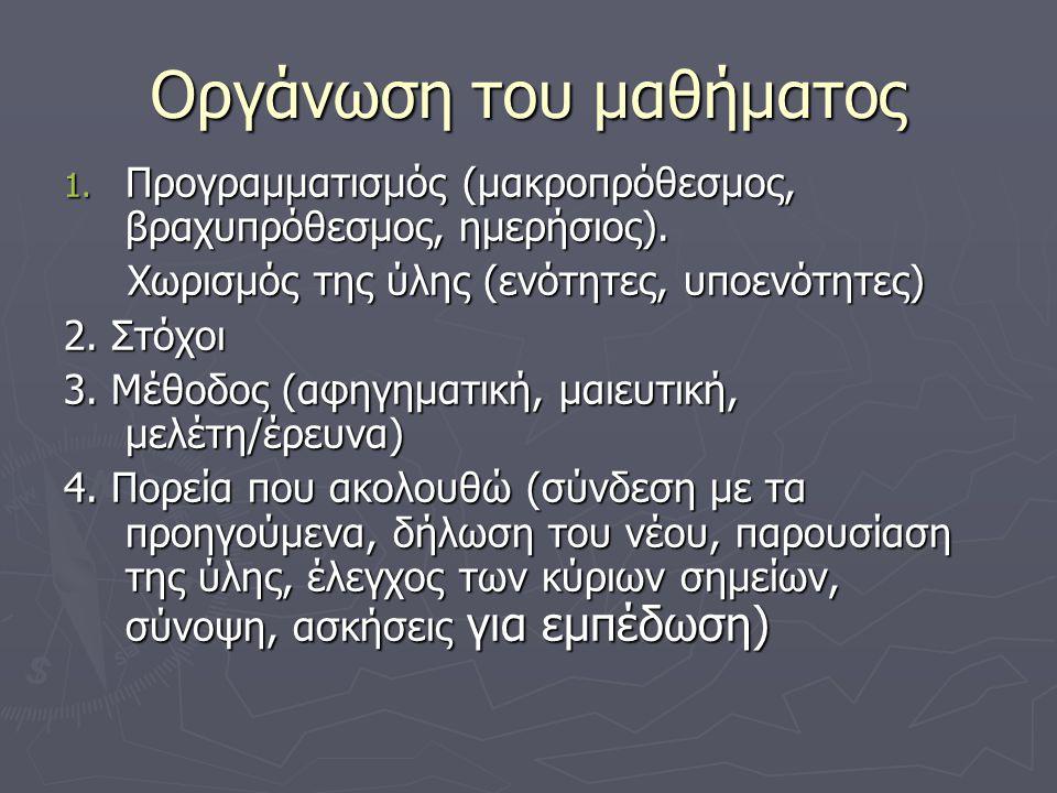 Οργάνωση του μαθήματος 1. Προγραμματισμός (μακροπρόθεσμος, βραχυπρόθεσμος, ημερήσιος). Χωρισμός της ύλης (ενότητες, υποενότητες) Χωρισμός της ύλης (εν