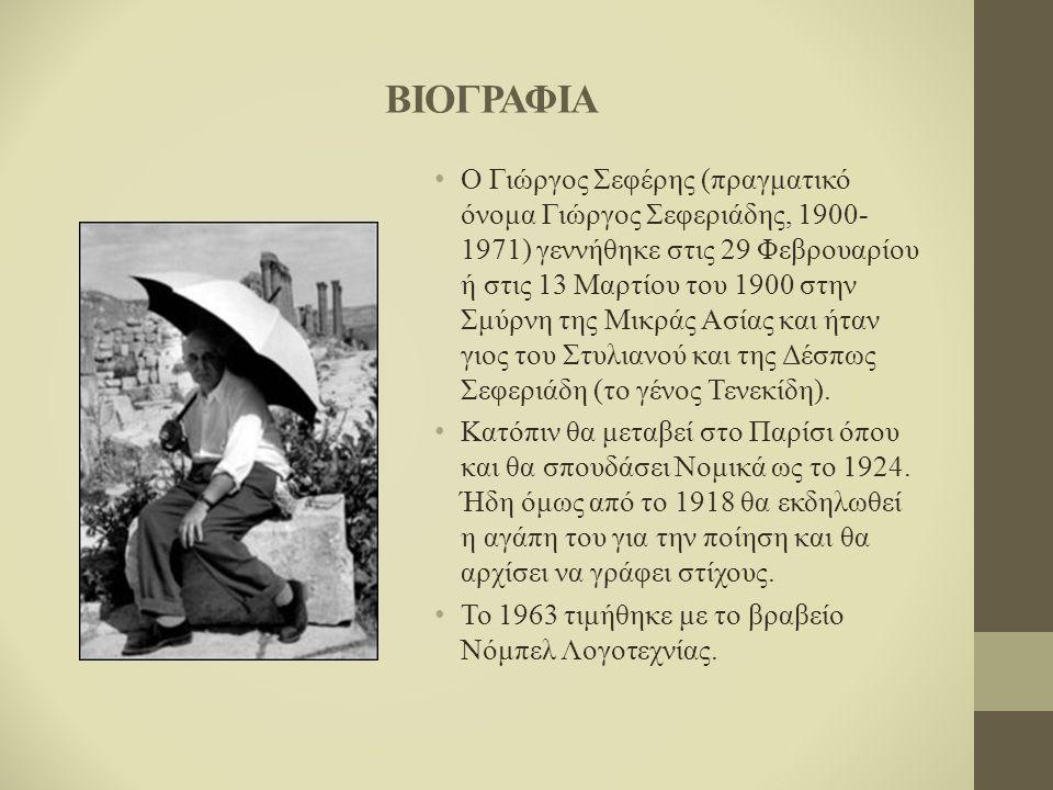 ΒΙΟΓΡΑΦΙΑ Ο Γιώργος Σεφέρης (πραγματικό όνομα Γιώργος Σεφεριάδης, 1900- 1971) γεννήθηκε στις 29 Φεβρουαρίου ή στις 13 Μαρτίου του 1900 στην Σμύρνη της