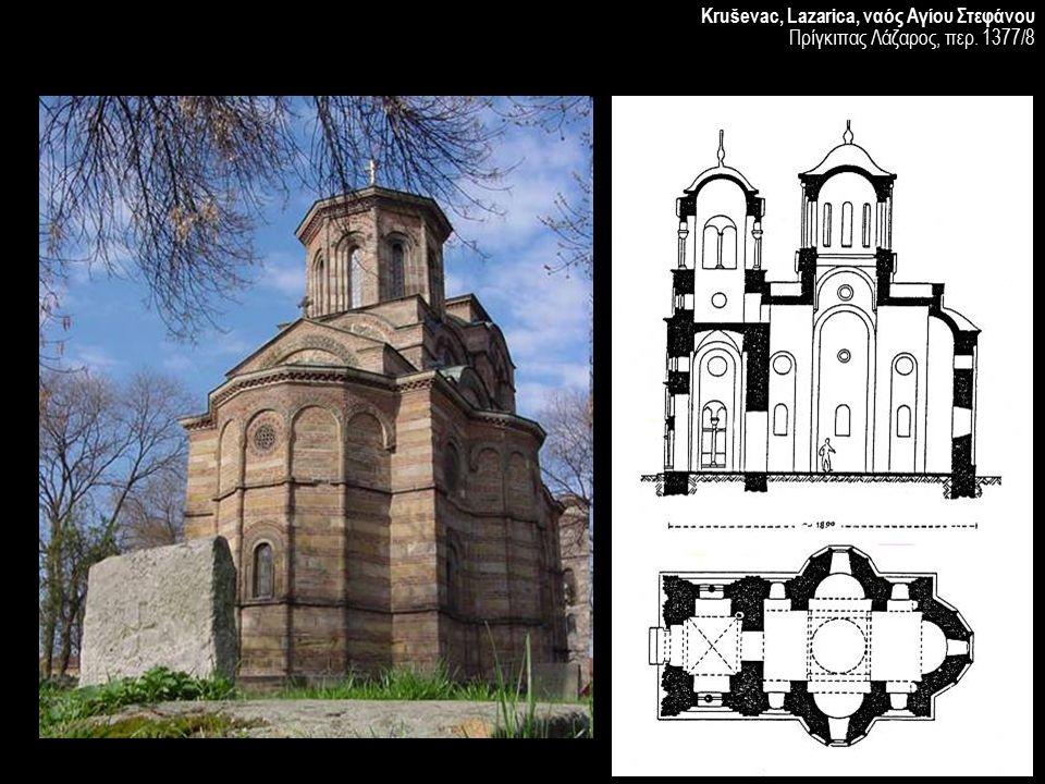 Kruševac, Lazarica, ναός Αγίου Στεφάνου Πρίγκιπας Λάζαρος, περ. 1377/8
