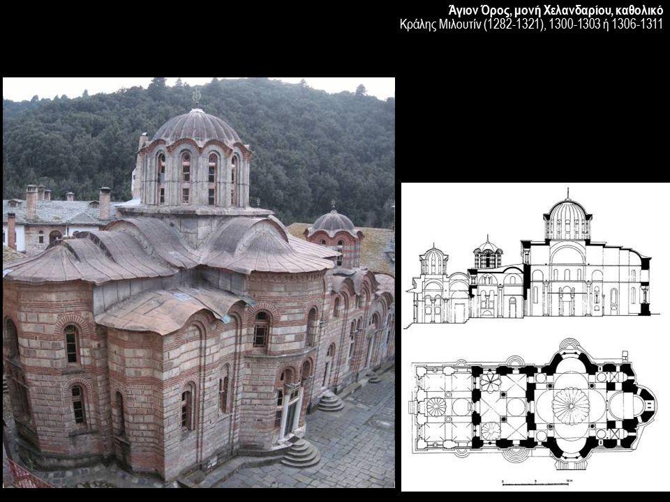 Άγιον Όρος, μονή Χελανδαρίου, καθολικό Κράλης Μιλουτίν (1282-1321), 1300-1303 ή 1306-1311