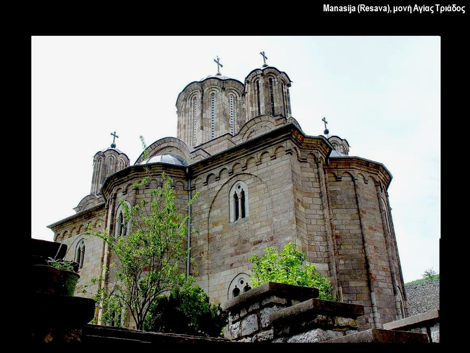 Manasija (Resava), μονή Αγίας Τριάδος